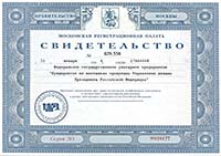 The right to perform economic activities in accordance with founding documents, within law of the Russian Federation