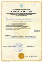Of registration of russian company in a tax services at location in territory of the Russian Federation
