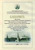 For great personal contribution to preparation and conduct international events, related to celebration of 60th anniversary of the Victory in Great Patriotic War of 1941 - 1945